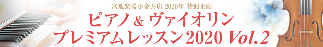 ピアノ&ヴァイオリン プレミアムレッスン 2020 vol.02