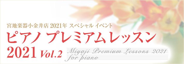 ピアノ・プレミアムレッスン