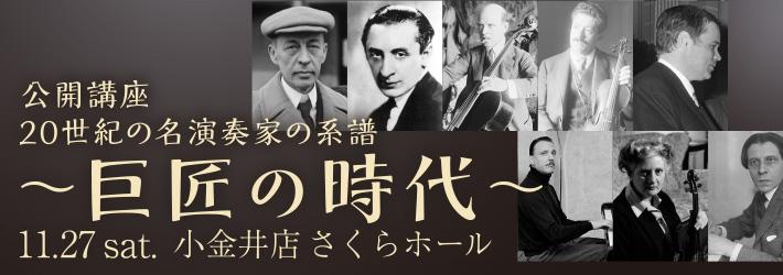 公開講座 20世紀の名演奏家の系譜『巨匠の時代』