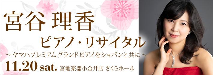 宮谷理香 ピアノ・リサイタル