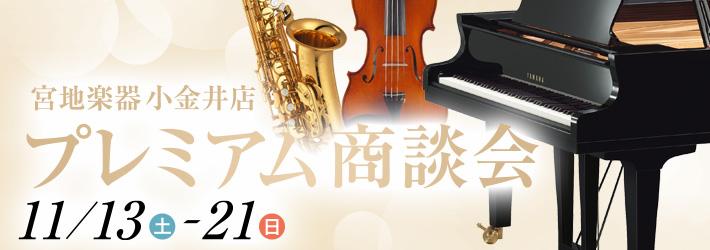 宮地楽器小金井店 プレミアム商談会