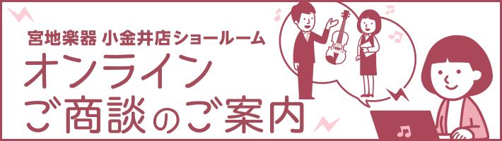 宮地楽器小金井店 オンラインご商談のご案内