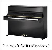 ベヒシュタイン アップライトピアノ B.112Modern