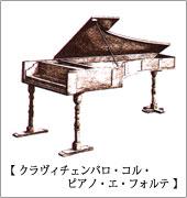 クラヴィチェンバロ・コル・ピアノ・エ・フォルテ