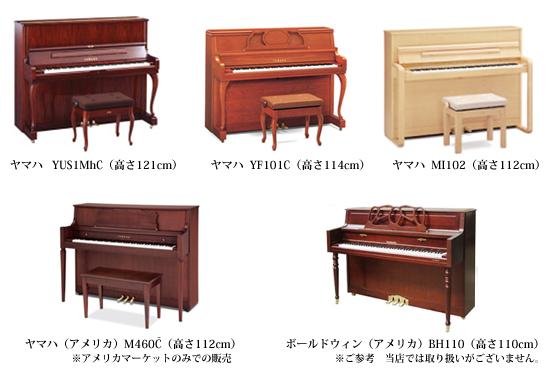 各メーカーアップライトピアノ高さ比較