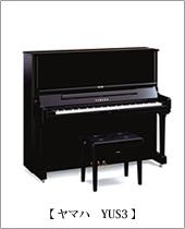 YAMAHA アップライトピアノ YUS3